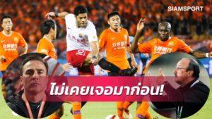 สื่อข่าว ฟุตบอลจีน